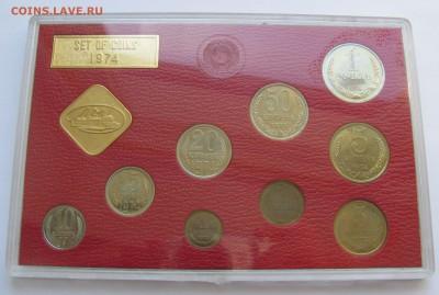 Жесткий годовой набор ЦБ СССР 1974 года. До 21.06.2018 - ГД74 (2).JPG