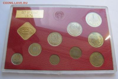 Жесткий годовой набор ЦБ СССР 1974 года. До 21.06.2018 - ГД74.JPG