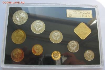 Жесткий годовой набор ЦБ СССР 1980 года. Черн. До 21.06.2018 - ГД80 (4).JPG