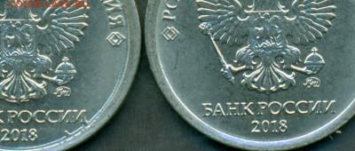 Монеты 2018года (по делу) - сканирование0038