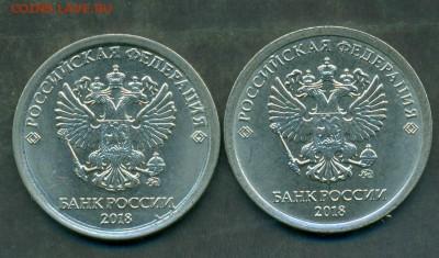 Монеты 2018года (по делу) - сканирование0037