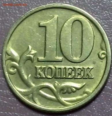 Вопросы по разновидностям от Lubov - 10коп2002м1 (2)