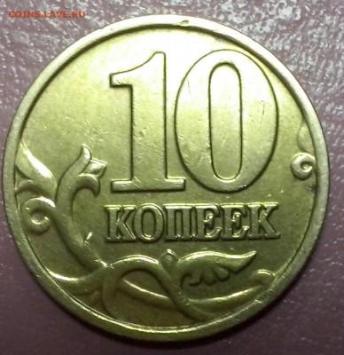 Вопросы по разновидностям от Lubov - 10коп2002м3 (2)