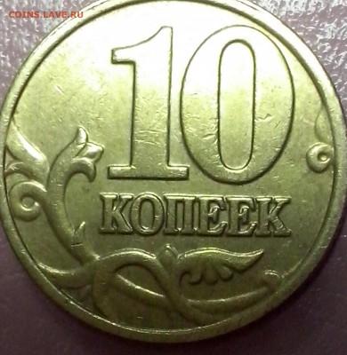Вопросы по разновидностям от Lubov - 10коп2002м5 (4)