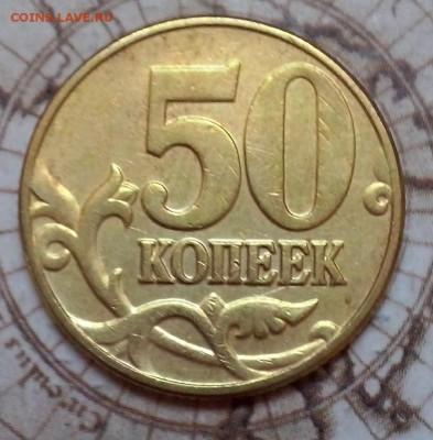 Вопросы по разновидностям от Lubov - 50коп2002м (2)