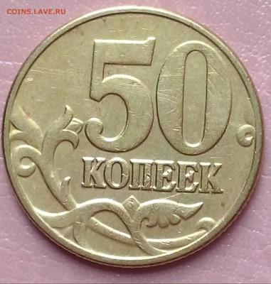 Вопросы по разновидностям от Lubov - 50коп2002м (5)