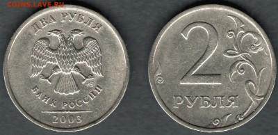 RRR! 2 рубля 2003года, (СПМД), до 23.06.18, 23:59(МСК) - BB89899A-C4E8-40AF-B2F9-0E726703DEB2