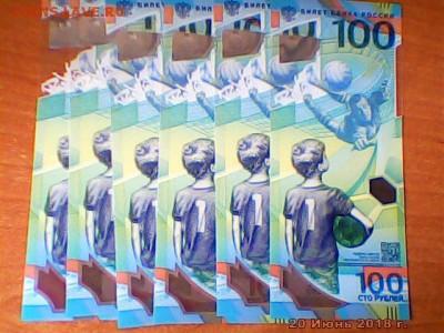 100 рублей 2018г Чемпионат Мира по Футболу 6 шт. - imm_2018_06_20_10_13_19_650.JPG