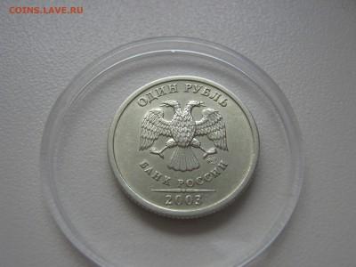 1 РУБЛЬ 2003 СПМД - IMG_7020.JPG