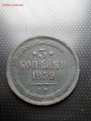 3 копейки 1859 ЕМ до 26.06.2018 г. в 22.00 - 3коп 1859