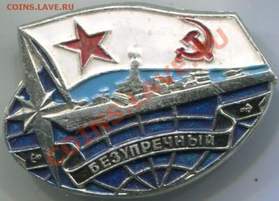 ВМФ на значках и знаки ВМФ. - img203
