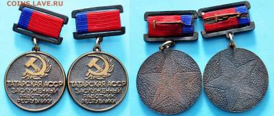 ФИКС - Татарская АССР. Заслуженный работник республики - 489