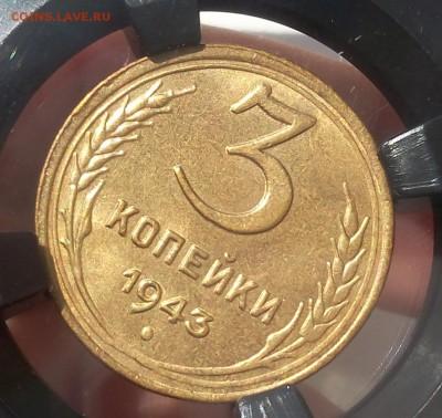 3 КОПЕЙКИ 1943г MS 63 до 21.06.18 - IMG_20180621_103317.JPG