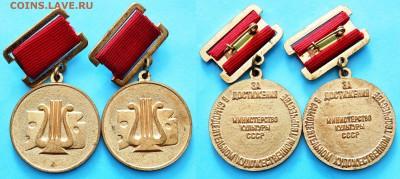 ФИКС - За достижения в самодеятельности СССР - 504