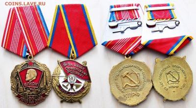 ФИКС - ВЛКСМ 90 лет, 90 лет Советских ВС. КПРФ - 513