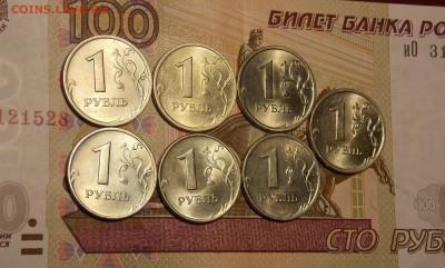 1 рубль с 1998 по 2007г. 7 шт UNC до 24.06.18 до 22-00 мск - DSCN0840.JPG