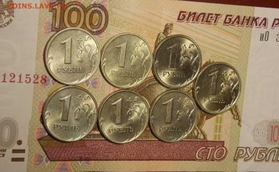 1 рубль с 1998 по 2007г. 7 шт UNC до 24.06.18 до 22-00 мск - DSCN0837.JPG