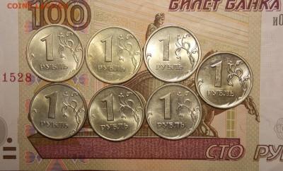 1 рубль с 1998 по 2007г. 7 шт UNC до 24.06.18 до 22-00 мск - DSCN0824.JPG