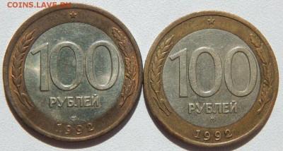 100 РУБЛЕЙ 1992 ммд,сп до 23.06.18 - DSCN9401.JPG