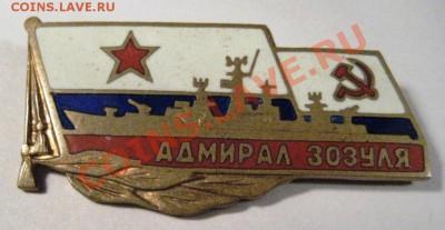 ВМФ на значках и знаки ВМФ. - бпкАЗ.JPG