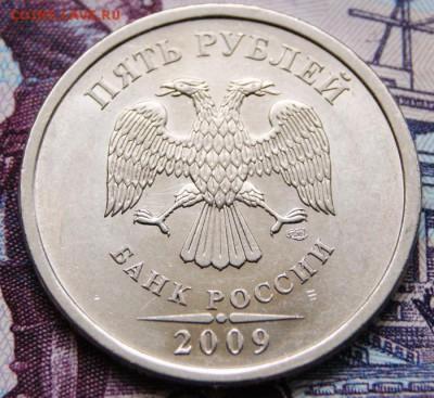 5 рублей 2009 спмд Н-5.24Г  ОЧЕНЬ РЕДКАЯ- 24.06.2018 - DSC07994крупно