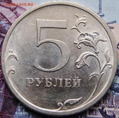 5 рублей 2009 спмд Н-5.24Г  ОЧЕНЬ РЕДКАЯ- 24.06.2018 - DSC07982крупно