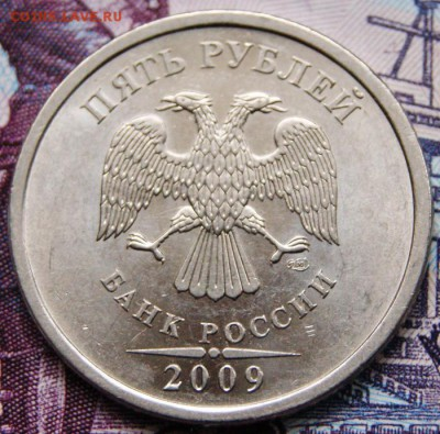 5 рублей 2009 спмд Н-5.24Г  ОЧЕНЬ РЕДКАЯ- 24.06.2018 - DSC07987крупно