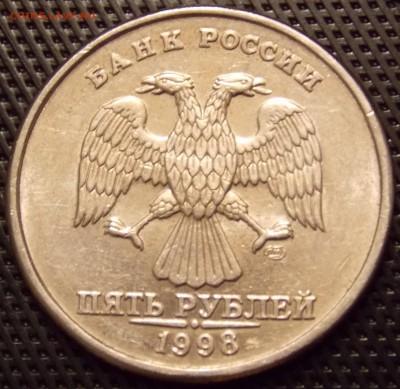 5 рублей 1997 ммдUNC+5 рублей 1998 спмд в блеске - 15
