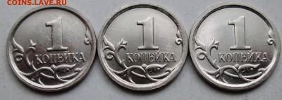 1коп 2006м - шт 5,11Б  редкая (3 шт пары)    24июня 22-00мск - IMG_2840.JPG