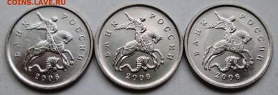 1коп 2006м - шт 5,11Б  редкая (3 шт пары)    24июня 22-00мск - IMG_2848.JPG