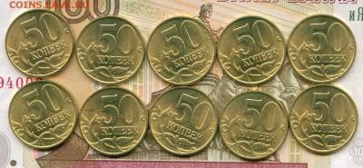 50 копеек 1997г СП Штемпельный блеск до 24.06.18г - Image5