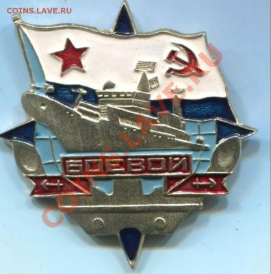 ВМФ на значках и знаки ВМФ. - img205