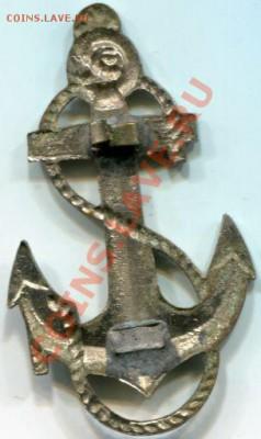 ВМФ на значках и знаки ВМФ. - img171