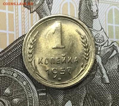 1 копейка 1957г Штемпельная До 26.06.2018г 22-00 Мск - IMG_0233-23-06-18-11-35