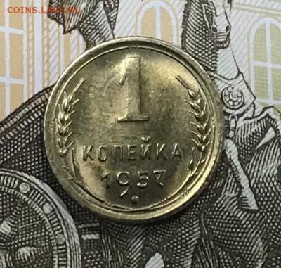 1 копейка 1957г Штемпельная До 26.06.2018г 22-00 Мск - IMG_0232-23-06-18-11-36