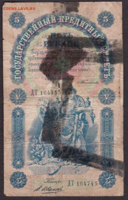 5 рублей 1898 года до 22-00 25.06.2018 года - 5 руб 1898