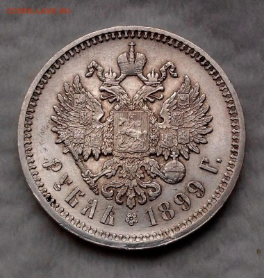 Рубль 1899 года ЭБ - image