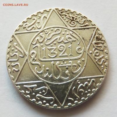 монеты Марокко - 4