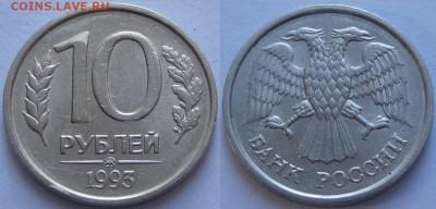 10 рублей 1993 ММД немагнитные до 27.06.18 в 22.00 - 10 руб 1993 ММД немагнитные -110-03.05.18