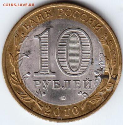 10 руб. бм 2010 г. Юрьевец до 02.07.18 г. в 23.00 - 028