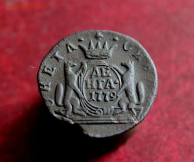 Сибирская монета ДЕНЬГА 1779 КМ    До 28.06.18 в 22.00 - IMG_1540.JPG