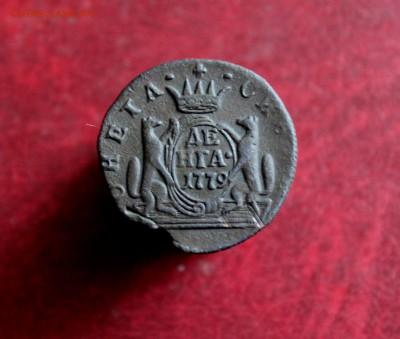 Сибирская монета ДЕНЬГА 1779 КМ    До 28.06.18 в 22.00 - IMG_1538.JPG