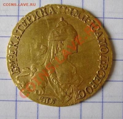 5 рублей 1767 СПБ ТI - DSC06914.JPG