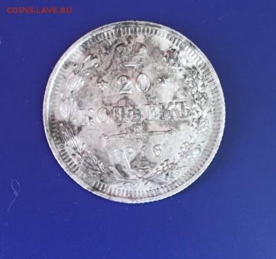 20 коп 1916 ВС, до 228.06. - lGuMt2micys