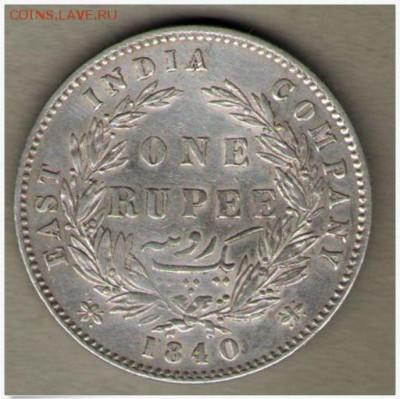 Монеты Индии и все о них. - Британская Индия-одна рупия 1840 Виктория .1