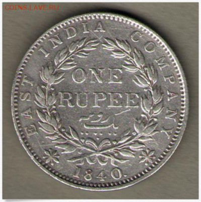 Монеты Индии и все о них. - Британская Индия-одна рупия 1840 Виктория 2.1