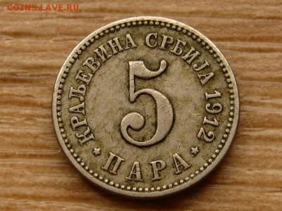 Сербия 5 пара 1912 до 30.06.18 в 22.00 М - IMG_5734.JPG