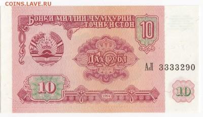ТАДЖИКИСТАН - 10 рублей 1994 г. пресс до 04.07 в 22.00 - IMG_20180628_0011
