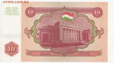 ТАДЖИКИСТАН - 10 рублей 1994 г. пресс до 04.07 в 22.00 - IMG_20180628_0005