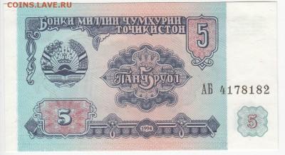 ТАДЖИКИСТАН - 5 рублей 1994 г. пресс до 04.07 в 22.00 - IMG_20180628_0009